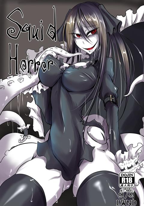 Manga hentai horror