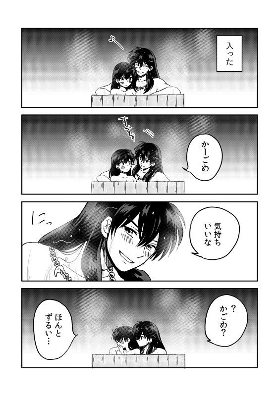 Inuyasha and kagome hentai manga