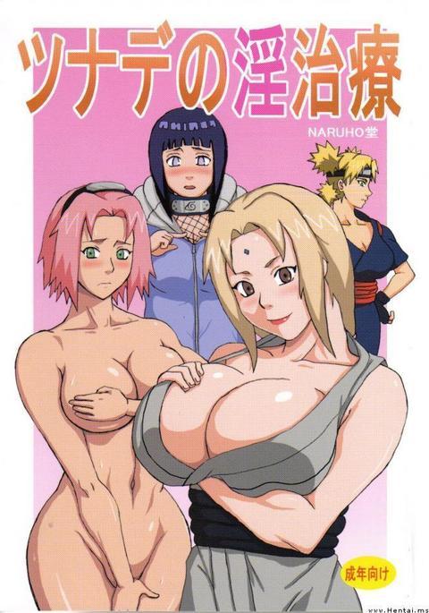 Naruto tsunade naked comics