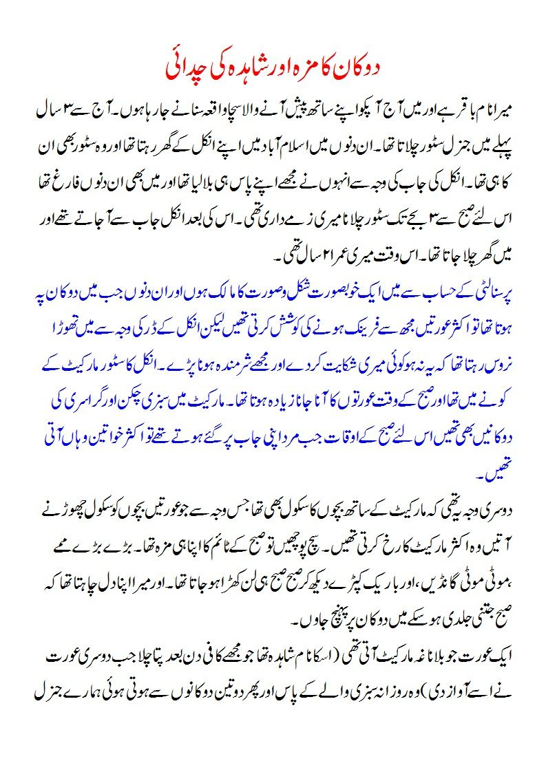 Urdu xxx full stories