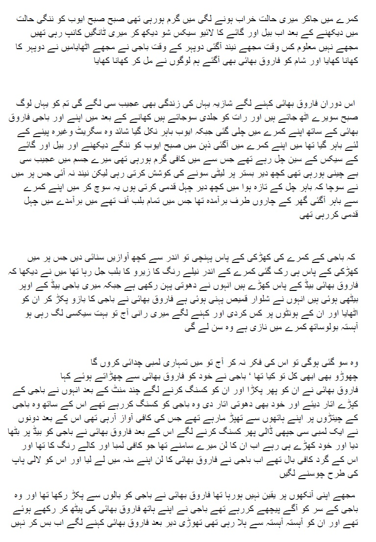Sex download urdu stories font