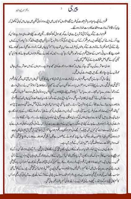 Urdu xxx full stories