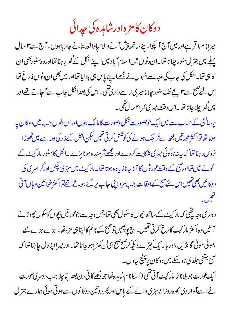 Urdu story pakistani sex
